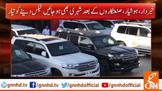 FBR stars nationwide crackdown | GNN | 04 July 2019