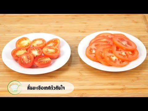 วิธีหั่นมะเขือเทศเร็วทันใจ (เคล็ดลับก้นครัว) - foodtraveltvchannel