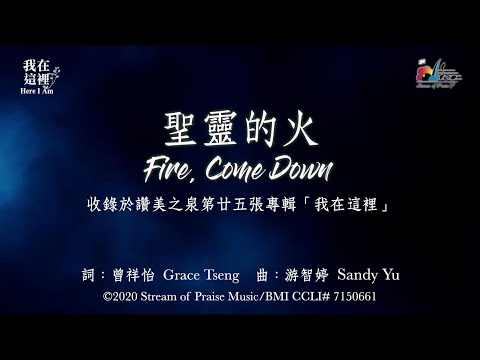 Fire, Come Down MV (Official Lyrics MV) -  (25)