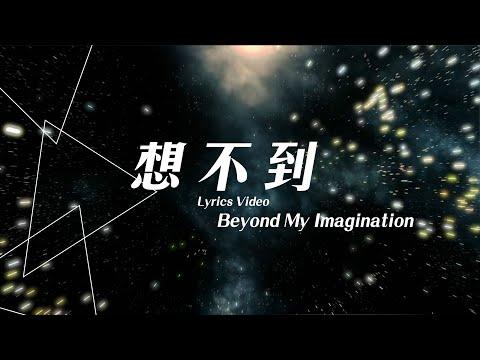 / Beyond My ImaginationMV -  ft. SiEnVanessa