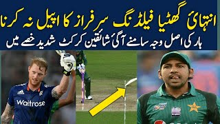 Pakistan vs England 4th ODI 2019 || Big Reason of Pakistan loss