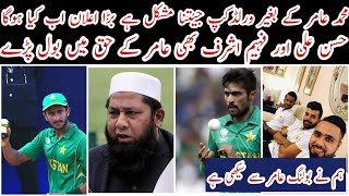 Hassan Ali & Faheem Ashraf Talk About Muhammad Amir Selection In World Cup 2019 | Mussiab Sports |