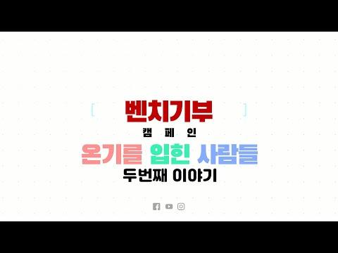 [고려대학교 세종캠퍼스] 벤치기부 캠페인