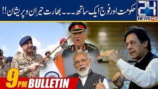 News Bulletin | 9:00pm | 19 Aug 2019 | 24 News HD