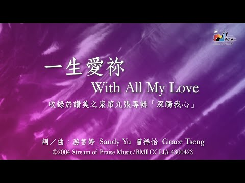 With All My Love MV -  (09)  How Precious You are to Me