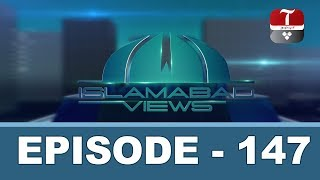 Islamabad Views | How inflation affects our cost of living? | 11 August 2019 | Aap News
