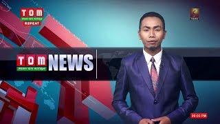 TOM TV  9PM MANIPURI NEWS 12th AUG 2019