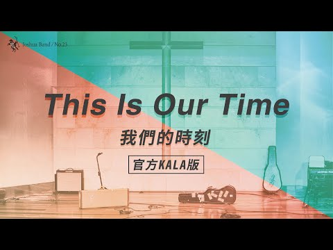 No.23This Is Our Time / Kala MV -  ft.