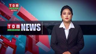 TOM TV 3 PM MANIPURI NEWS 13th AUGUST 2019