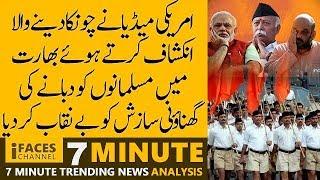 Watch today 7 Minute latest big news, AMERICAN MEDIA REPORT | Big News analysis Urdu | iFaces