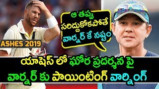 Ricky Pointing Important Tips To David Warner On Batting|Ashes 2019 Latest Updates|Filmy Poster