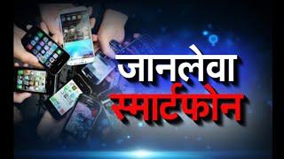 जानलेवा स्मार्टफोन   सूबा बोलेगा   Knews