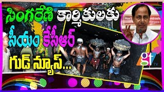 CM KCR Announced Good News To Singareni Workers | Government TRS | Singareni Employees | GT TV