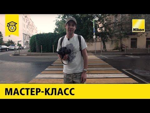 Мастер-класс: Андрей Гордеев | Стрит фотография - UCYRyLS9lB6EHWz2s6bQU-og