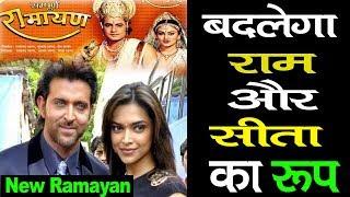 बदलेगा राम और सीता का रूप   Coming Soon New Ramayan   ऋतिक और दीपिका बनेगे राम और सीता  MobileNews24