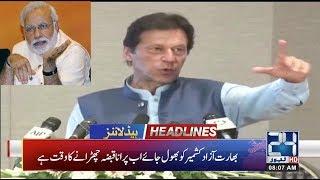 News Headlines  | 9:00am | 18 Aug 2019 | 24 News HD