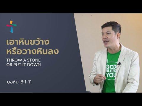 ( 8:1-11)