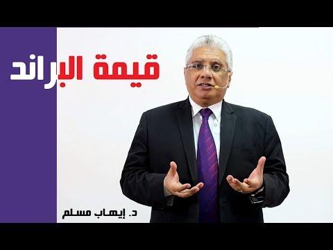 قيمة البراند brand equity | د. إيهاب مسلم