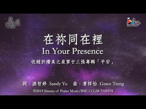 In Your Presence MV - (23)  Peace