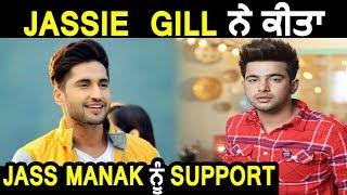Jassi Gill ਨੇ ਕੀਤਾ Jass Manak ਨੂੰ Support | Dainik Savera