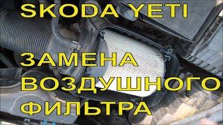 Smontaggio filtro aria Skoda YETI
