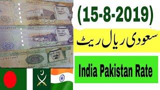 Today Saudi Riyal Exchange Rate Pakistan India Currency Rate Enjaz Bank Monygarm Today all