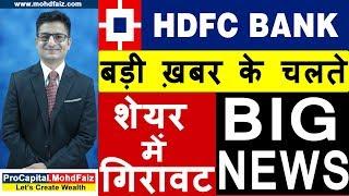 HDFC BANK SHARE PRICE ANALYSIS | HDFC BANK Share Latest News | HDFC BANK Stock Latest News