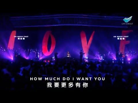 CityWorship: How Much Do I Love You () // Annabel Soh @City Harvest Church