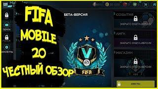 fifa mobile 20 Честный обзор