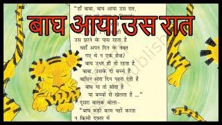 बाघ आया उस रात || Baagh Aaya Us Raat || Class 5 Hindi Question & Answers || NCERT || CBSE