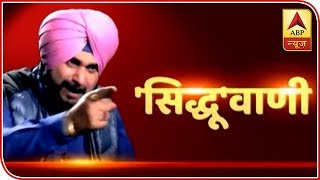 Small Scale Traders Completely Destroyed By Demonetisation: Sidhu | ABP News