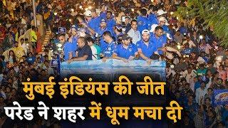 Mumbai में निकला IPL 2019 की विजेता टीम Mumbai Indians का जीत परेड