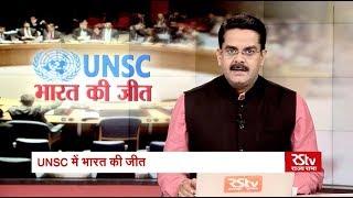 Desh Deshantar: UNSC में भारत की जीत