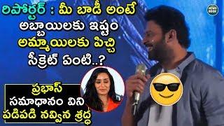 Prabhas Hilarious Funny Answer to Reporter | Saaho Tamil Pressmeet | Prabhas Speech in Tamil | NB