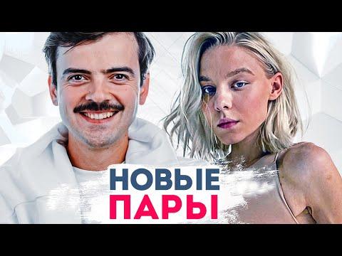 12 НОВЫХ РОМАНОВ российских знаменитостей