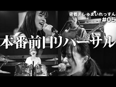 #05 本番前日リハーサル!!【密着‼︎ましゅまいれっすん‼︎】