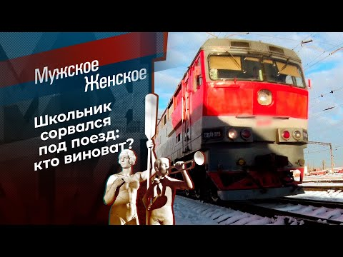 Жизнь пополам. Мужское / Женское. Выпуск от 26.01.2021