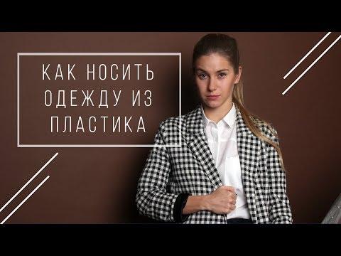 Тренд: ПВХ. Как носить одежду из пластика.
