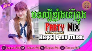 បទល្បីក្នុង tik tok2019 _ song of tik tok remix 2019, ភ្លេងក្លិបវៃឡើង_Party_Mix_Music_2020