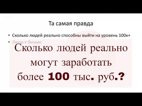 Сколько людей реально могут заработать более 100 тыс. руб.?