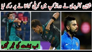 Shaheen Shah Afridi Latest Statement About World Cup 2019 & Virat Kohil / Mussiab Sports |