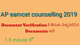 AP eamcet counselling 2019 | Documents required for Document Verification | All you need to know |