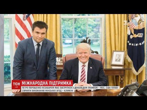 Павло Клімкін готує зустріч Дональда Трампа з українським президентом
