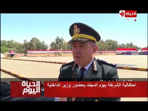 الحياة اليوم - احتفالية الشرطة بيوم المجند بحضور وزير الداخلية