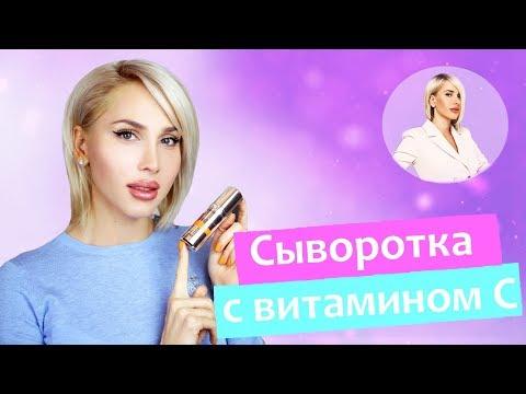 Лучшая сыворотка для лица с витамином C. Обзор продукции Dermaceutic | Мнение Татьяны Кушниренко photo