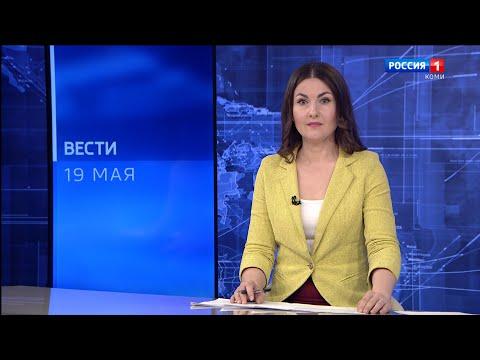 Вести-Коми 19.05.2021