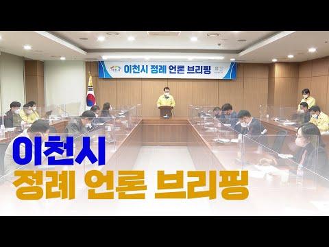 [이천시정뉴스] 이천시 정례 언론 브리핑