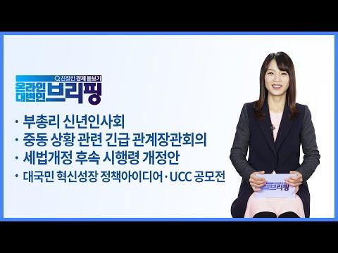 친절한 경제 돋보기 - 온라인 대변인 브리핑 11회 | 기획재정부