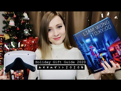 Last Minute Holiday Gift Guide 🎁 My Fave Things of 2020