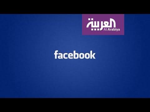 تغييرات في موقع فيسبوك